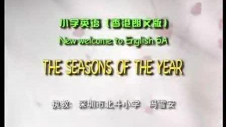 小学二年级英语 THE SEASONS OF THE YEA教学视频香港朗文版冯雪安