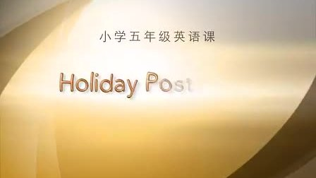 小学五年级英语 Holiday postcards教学视频罗湖区莲南小学李锦红