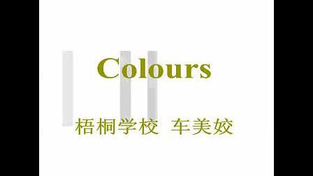 小学一年级英语 9A Unit9 Colours教学视频深港版车美姣