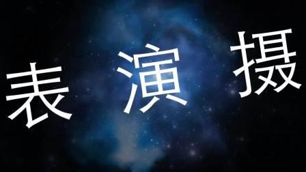 化妆学校北京化妆学校化妆培训歌曲比赛歌从黄河来