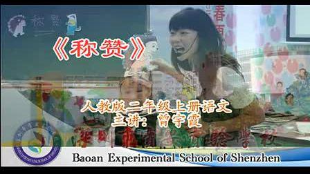 小学二年级语文《称赞》教学视频人教版曾宇霞