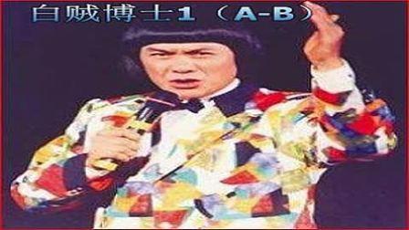 猪哥亮-白贼博士1(A-B)