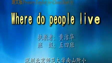 小学五年级英语《Where do people live》教学视频朗文版南山区北师大南山附小黄洁华