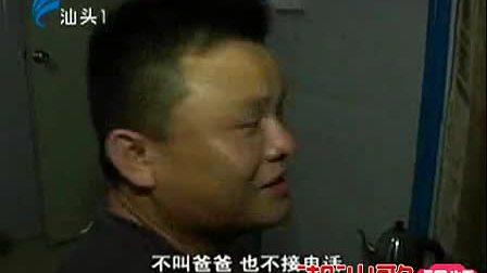 汕头新闻2014-5-1 chaoshange.com