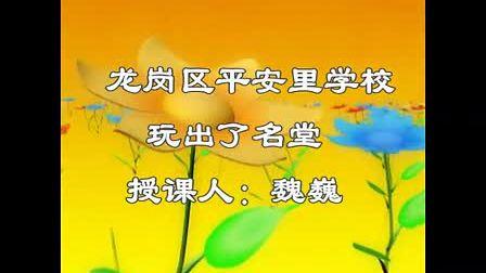 小学三年级语文《玩出了名堂》教学视频人教版魏巍