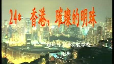 小学三年級語文香港璀璨的明珠教学视频人教版阳梅