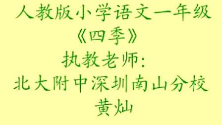 小学一年级语文《四季》教学视频人教版黄灿