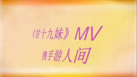 《甘十九妹》MV之 携手游人间