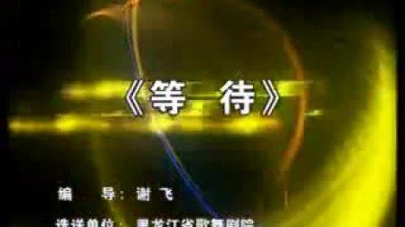 现代舞《等待》群舞 黑龙江省歌舞剧院 第七届全国舞蹈大赛