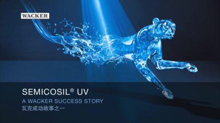 瓦克电子硅胶SEMICOSIL® UV的成功故事