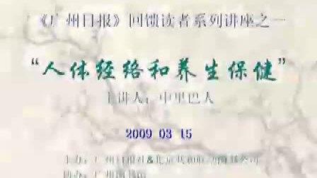 人体经络和养生保健(中里巴人)_标清