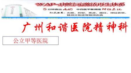 广州和谐医院口碑怎么样?