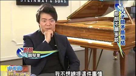 中天的艺想世界 2014-05-11 中国言偶像钢琴家朗朗魅力袭捲东西方