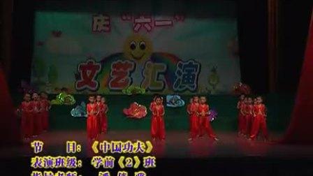 幼儿舞蹈《中国功夫》_标清