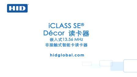 hid-iclass-se-decor-reader-cn