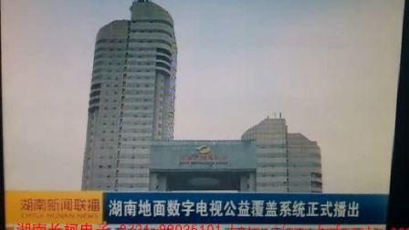 湖南卫视新闻联播关于地面数字电视公益覆盖系统的报道