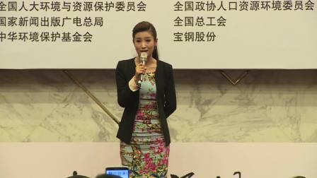 """第八届中华宝钢环境奖""""环境管理类奖"""""""