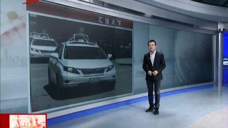 谷歌无人驾驶汽车上路体检  上市仍无时间表[汇说天下]