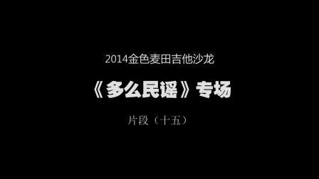 金色麦田青岛吉他沙龙15期现场片段:吉他弹唱《鹿港小镇 》