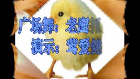赣榆  塔山  徐康邑  莺爱广场舞  《老鹰抓小鸡》