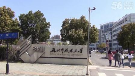 校园风光_苏州市职业大学[超清]