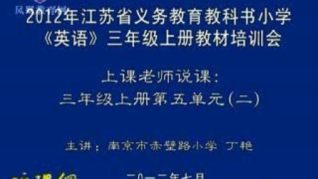 译林版《英语》三年级上册第五单元说课(二)【丁艳】(2012年江苏省义务教育教科书小学英语三年级上册