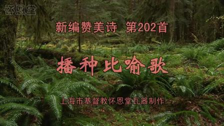 新编赞美诗_202_〈播种比喻歌〉_KTV_高清_基督教