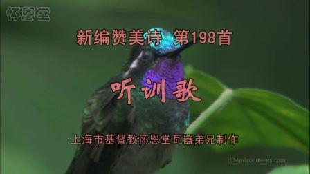 新编赞美诗_198_〈听训歌〉_KTV_高清_基督教