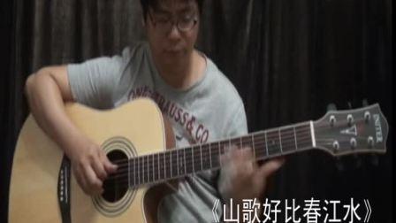 山歌好比春江水 阿涛吉他指弹独奏