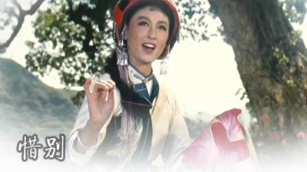 惜别(影片《阿诗玛》插曲,1964)
