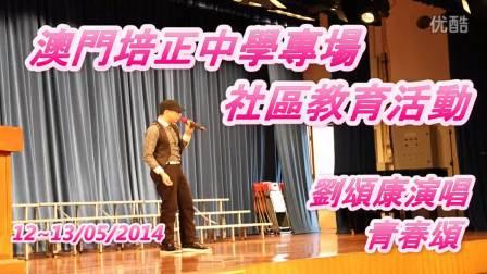 劉頌康到澳門培正中學表演片段