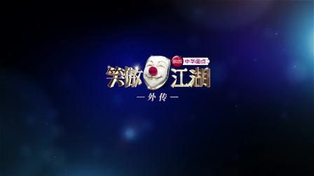 东方卫视《笑傲江湖》花絮-语言的天赋