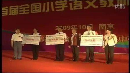 七彩语文杯首届全国小学语文教师素养大赛---闭幕式02