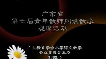 《燕子专列》莫莎莎 广东省第七届青年教师阅读教学观摩活动