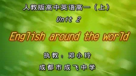 高一高中英语优质示范课《Unit 2 English around the world》邓小玲