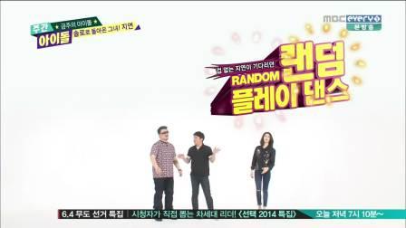140604 T-ARA 朴智妍 Random Play Dance