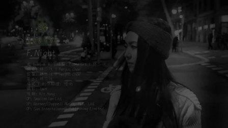 【MV】薛凯琪《F.Night》