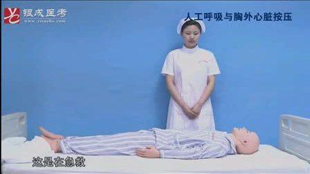 2014银成技能第2站:心肺复苏