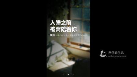 【网侠软件站】《被窝音乐》原创超清演示视频
