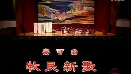 俞逊发笛子独奏《牧民新歌》