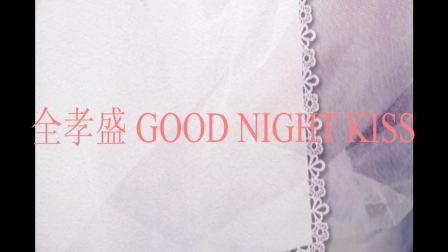 【熊晓颖】全孝盛 Good night kiss