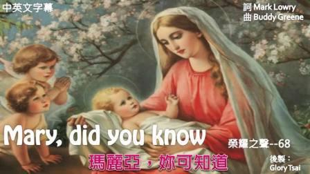 荣耀之声--Mary, did you know 玛利亚,你可知道