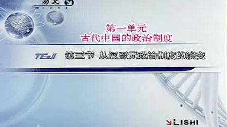 高中历史必修一第3课从汉至元制度的演变