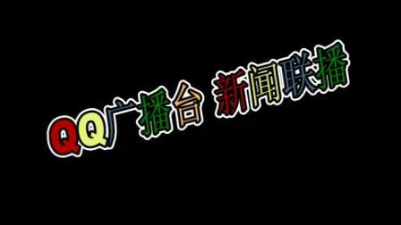 【爆笑】某人的QQ资料语音简介