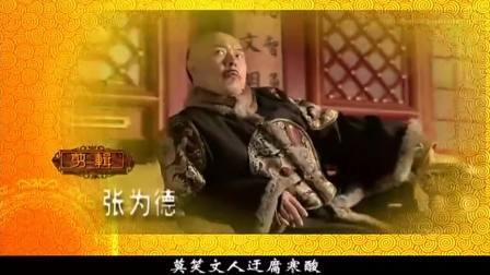 铁齿铜牙纪晓岚第四部13