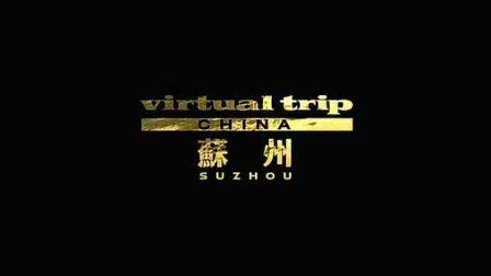 风光片 中国之旅苏州