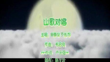 曾佩仪&罗伟杰 - 山歌对唱(《喜羊羊与灰太狼大电影5之喜气羊羊过蛇年》粤语版插曲)MV