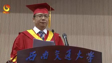 最后一公里的聊天 徐飞在西南交大2014届本科生毕业典礼上的讲话