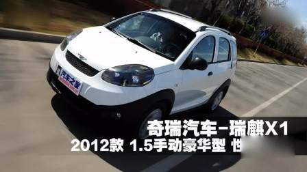 奇瑞汽车-瑞麒X1 1.5自动豪华版 性能测试