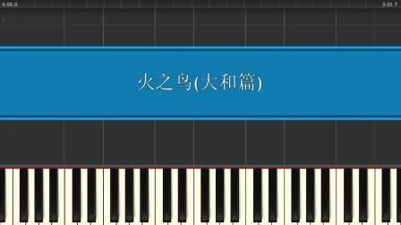 火之鸟(大和篇)——MIDI琴键演奏